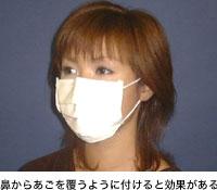 鼻からあごを覆うように付けると効果がある