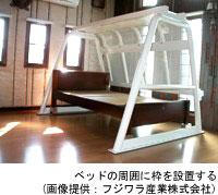 ベッドの周囲に枠を設置する(画像提供:フジワラ産業株式会社)
