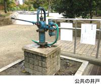 公共の井戸