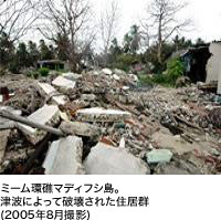 ミーム環礁マディフシ島。津波によって破壊された住居群(2005年8月撮影)