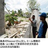 島長のNasserさん(左)。ミーム環礁の首島・ムリ島にて津波時の状況を語る(2005年8月撮影)