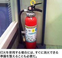 灯火を使用する場合には、すぐに消火できる準備を整えることも必要だ。