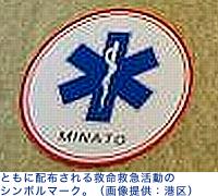 ともに配布される救命救急活動のシンボルマーク。(画像提供:港区)
